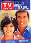 1979-06-22.jpg