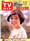 1979-06-29.jpg
