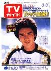 1979-08-03.jpg