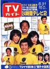 1979-08-31.jpg
