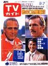 1979-09-07.jpg
