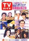 1979-10-12.jpg