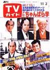 1979-11-02.jpg