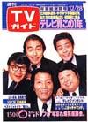 1979-12-28.jpg