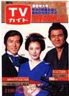 1980-01-18.jpg