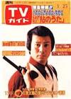 1980-01-25.jpg
