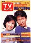 1980-02-08.jpg