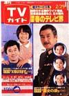 1980-02-29.jpg