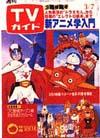 1980-03-07.jpg