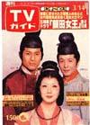 1980-03-14.jpg