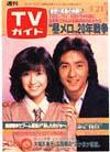 1980-03-21.jpg