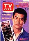 1980-04-18.jpg
