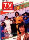 1980-05-09.jpg