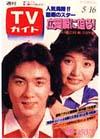1980-05-16.jpg
