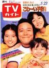 1980-05-23.jpg