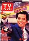 1980-07-11.jpg