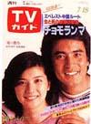 1980-07-18.jpg