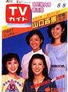 1980-08-08.jpg