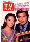 1980-08-29.jpg