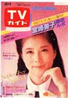1980-09-12.jpg