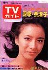 1980-09-26.jpg