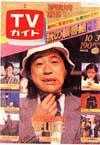 1980-10-03.jpg