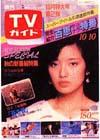 1980-10-10.jpg