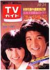 1980-10-24.jpg