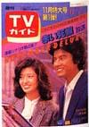 1980-11-07.jpg