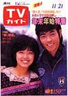 1980-11-21.jpg