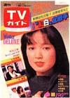 1980-12-05.jpg