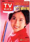 1980-12-26.jpg