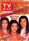 1981-01-16.jpg