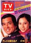 1981-01-23.jpg