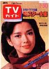 1981-01-30.jpg