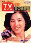 1981-02-27.jpg