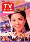 1981-04-03.jpg