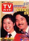1981-04-17.jpg