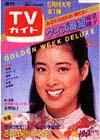 1981-05-01.jpg