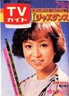 1981-07-24.jpg
