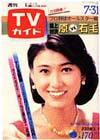 1981-07-31.jpg