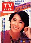 1981-09-11.jpg