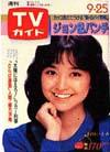 1981-09-25.jpg