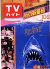 1981-10-02.jpg