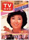 1981-10-09.jpg