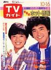 1981-10-16.jpg