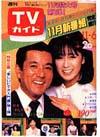 1981-11-06.jpg