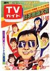 1981-11-13.jpg