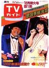 1981-12-04.jpg