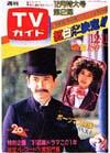 1981-12-11.jpg